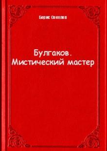 Обложка книги  - Булгаков. Мистический мастер