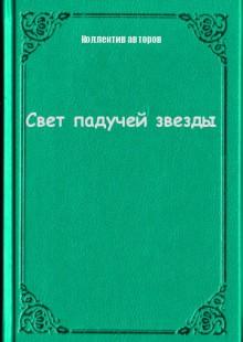 Обложка книги  - Свет падучей звезды