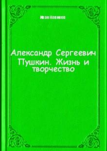 Обложка книги  - Александр Сергеевич Пушкин. Жизнь и творчество