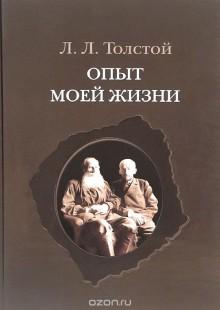 Обложка книги  - Опыт моей жизни. Переписка Л. Н. и Л. Л. Толстых