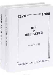 Обложка книги  - Все о Цветаевой. Тематические встречи при собрании материалов. В 2 томах (комплект из 2 книг)