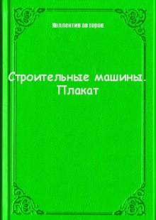Обложка книги  - Строительные машины. Плакат