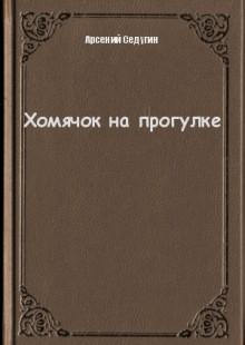 Обложка книги  - Хомячок на прогулке