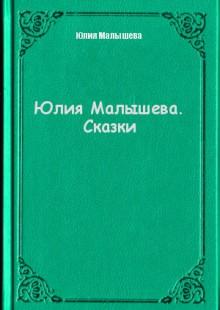Обложка книги  - Юлия Малышева. Сказки