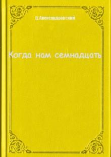 Обложка книги  - Когда нам семнадцать