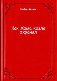 Обложка книги  - Как Хома козла охранял