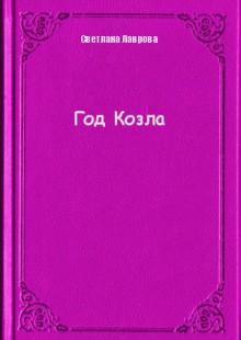 Обложка книги  - Год Козла