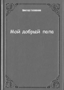 Обложка книги  - Мой добрый папа