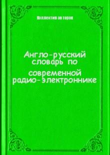 Обложка книги  - Англо-русский словарь по современной радио-электроннике