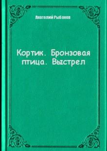 Обложка книги  - Кортик. Бронзовая птица. Выстрел