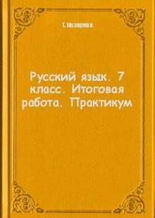 Обложка книги  - Русский язык. 7 класс. Итоговая работа. Практикум