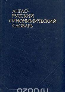 Обложка книги  - Англо-русский синонимический словарь