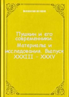 Обложка книги  - Пушкин и его современники. Материалы и исследования. Выпуск XXXIII – XXXV