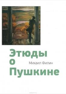 Обложка книги  - Этюды о Пушкине