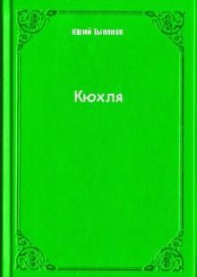 Обложка книги  - Кюхля