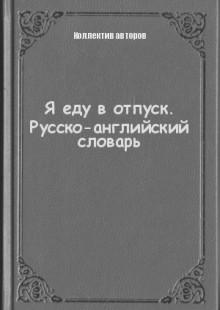 Обложка книги  - Я еду в отпуск. Русско-английский словарь