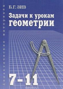 Обложка книги  - Задачи к урокам геометрии. 7-11 классы