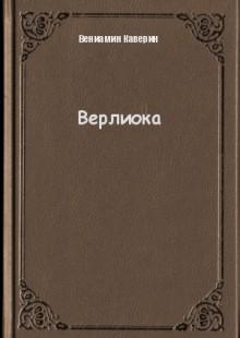 Обложка книги  - Верлиока