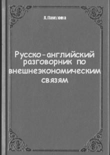 Обложка книги  - Русско-английский разговорник по внешнеэкономическим связям
