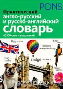 Обложка книги  - Практический англо-русский и русско-английский словарь