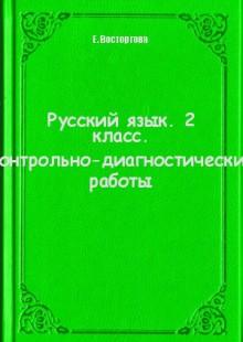 Обложка книги  - Русский язык. 2 класс. Контрольно-диагностические работы