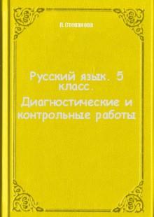 Обложка книги  - Русский язык. 5 класс. Диагностические и контрольные работы