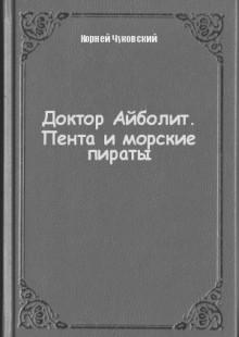 Обложка книги  - Доктор Айболит. Пента и морские пираты