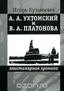 Обложка книги  - А. А. Ухтомский и В. А. Платонова. Эпистолярная хроника