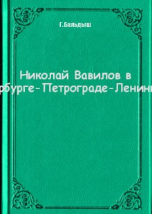 Обложка книги  - Николай Вавилов в Петербурге-Петрограде-Ленинграде
