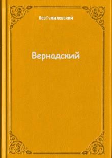 Обложка книги  - Вернадский
