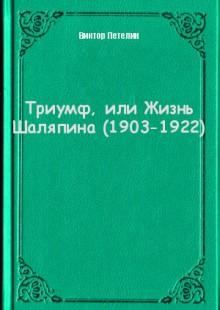 Обложка книги  - Триумф, или Жизнь Шаляпина (1903-1922)
