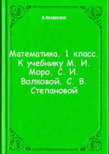 Обложка книги  - Математика. 1 класс. К учебнику М. И. Моро, С. И. Волковой, С. В. Степановой