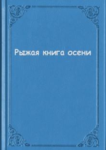 Обложка книги  - Рыжая книга осени