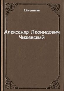 Обложка книги  - Александр Леонидович Чижевский