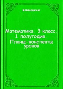 Обложка книги  - Математика. 3 класс. 1 полугодие. Планы-конспекты уроков