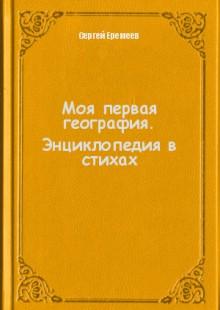 Обложка книги  - Моя первая география. Энциклопедия в стихах
