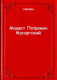Обложка книги  - Модест Петрович Мусоргский