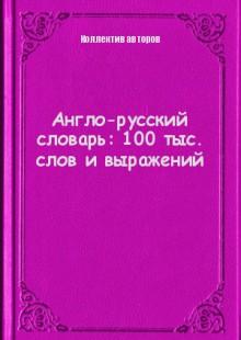 Обложка книги  - Англо-русский словарь: 100 тыс. слов и выражений