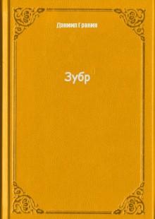 Обложка книги  - Зубр
