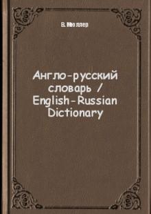 Обложка книги  - Англо-русский словарь / English-Russian Dictionary