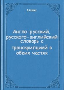 Обложка книги  - Англо-русский, русского-английский словарь с транскрипцией в обеих частях