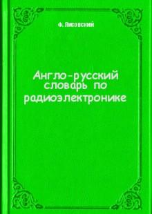 Обложка книги  - Англо-русский словарь по радиоэлектронике