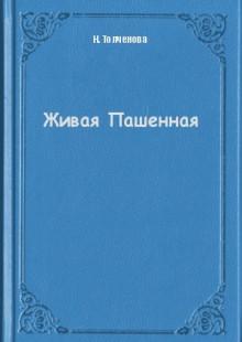 Обложка книги  - Живая Пашенная