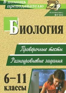 Обложка книги  - Биология. 6-11 классы. Проверочные тесты. Разноуровневые задания