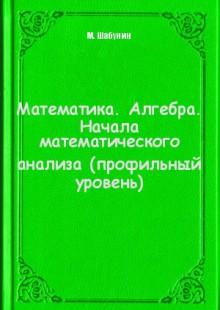 Обложка книги  - Математика. Алгебра. Начала математического анализа (профильный уровень)