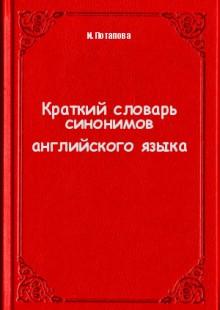 Обложка книги  - Краткий словарь синонимов английского языка