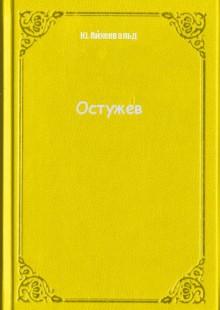 Обложка книги  - Остужев