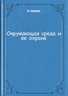 Обложка книги  - Окружающая среда и ее охрана