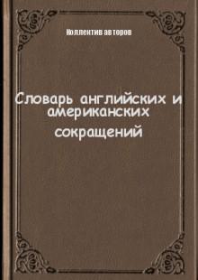 Обложка книги  - Словарь английских и американских сокращений