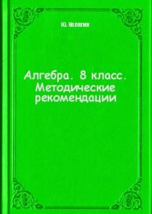 Обложка книги  - Алгебра. 8 класс. Методические рекомендации